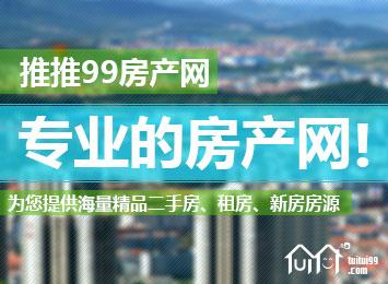 推推99北京房产网