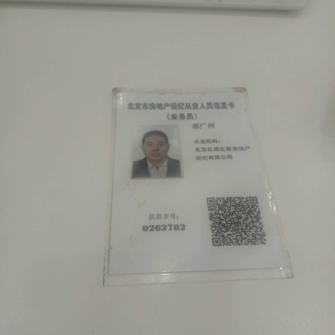 从业信息卡